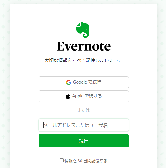 Evernote・アカウントでログイン