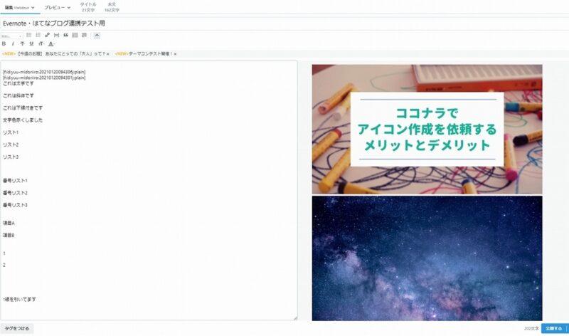 はてなブログ・Evernoteから貼り付けテスト(マークダウン)