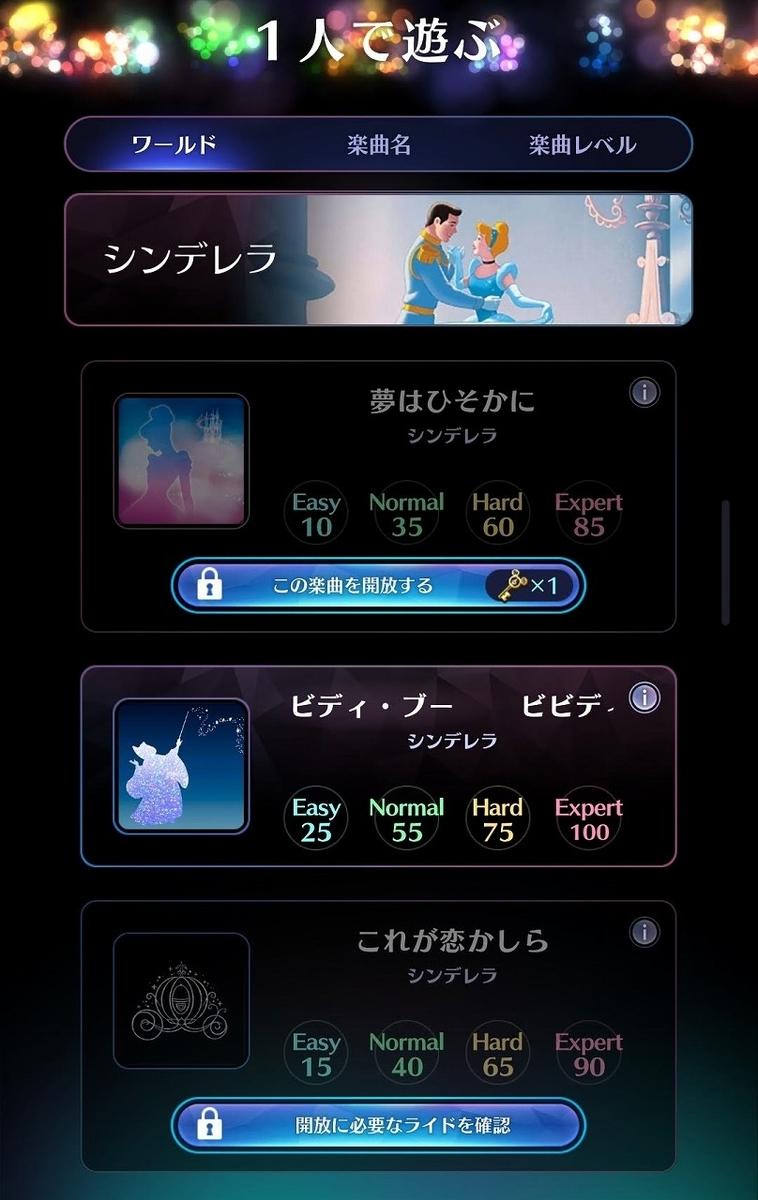 ミューパレ・ソロプレイの楽曲選択画面