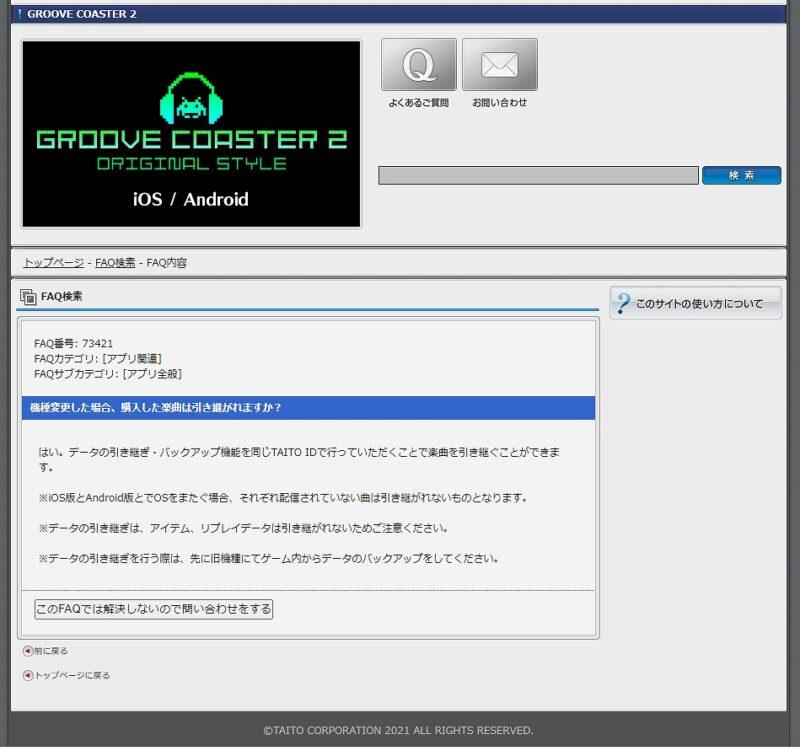 グルーヴコースター2・データパックアップ