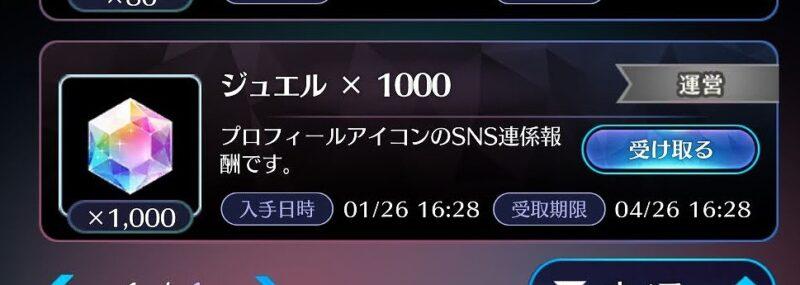 ミューパレ・SNS連携の石1000個