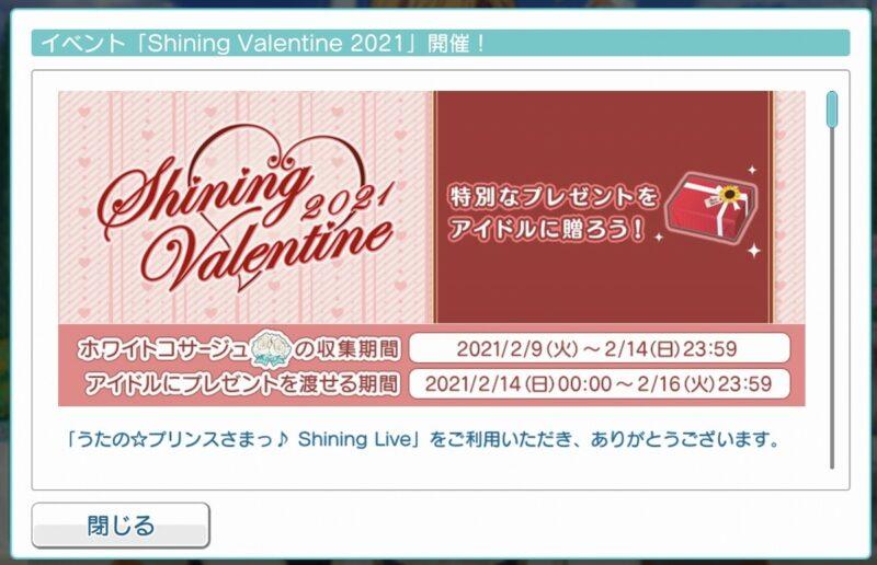 シャニライ・バレンタインイベント2021年