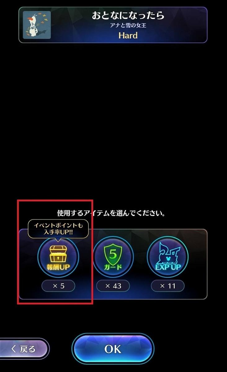 ミューパレ・報酬2倍アイテム(イベント時)