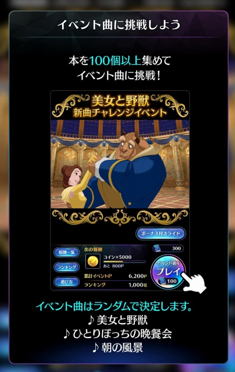 ミューパレ・美女と野獣イベント説明画面
