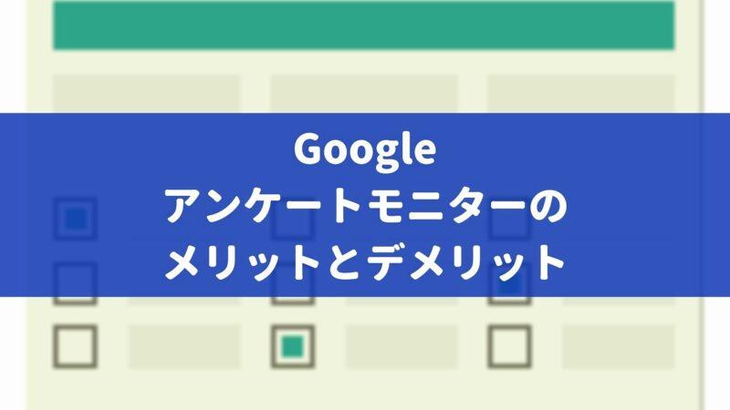 Googleアンケートモニターのメリットとデメリット