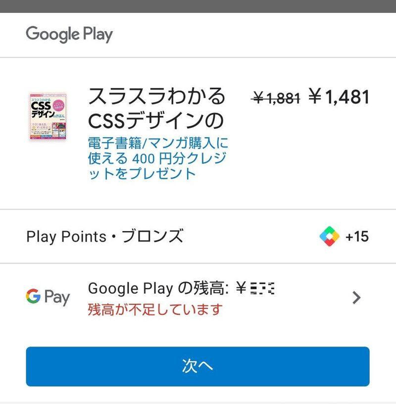 本・映画の購入でGoogle playクレジット残高不足