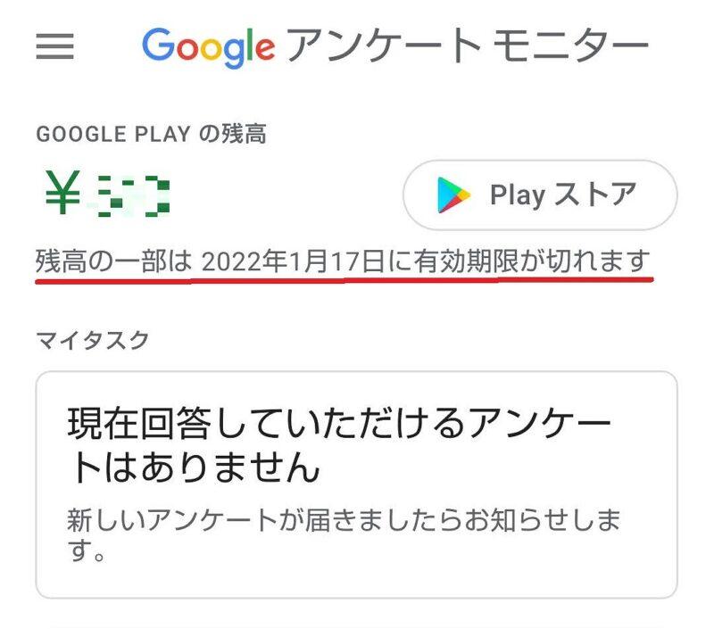 Google playクレジット・期限