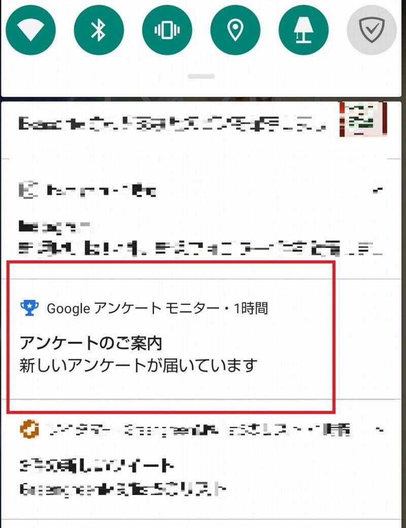 Googleアンケートモニター・アンケート通知