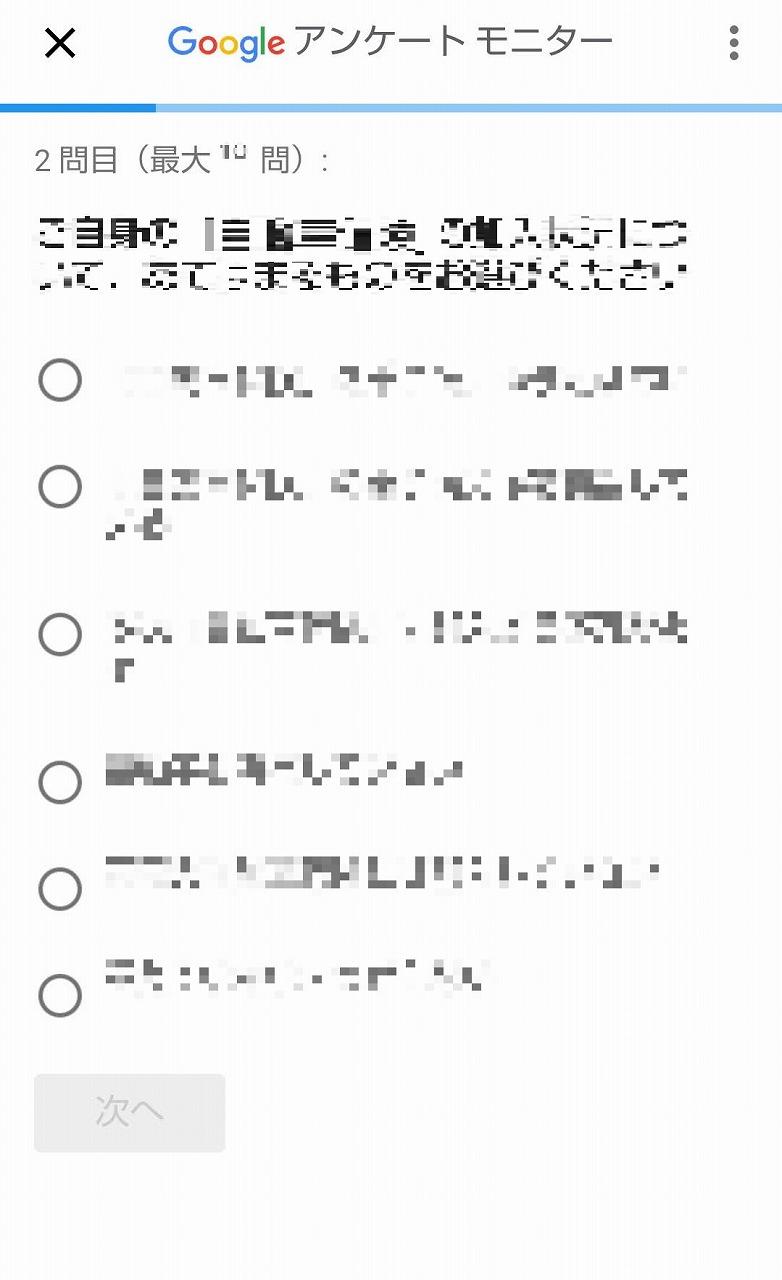 Googleアンケートモニター・アンケート画面