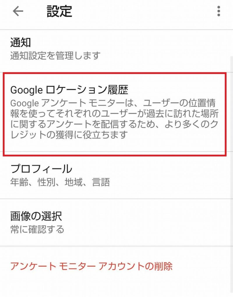 Googleアンケートモニター・ロケーション設定