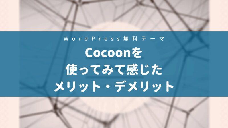 WordPress無料テーマ「Cocoon」を使って感じたメリットとデメリット