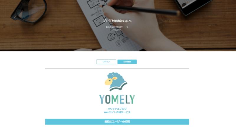 yomely公式