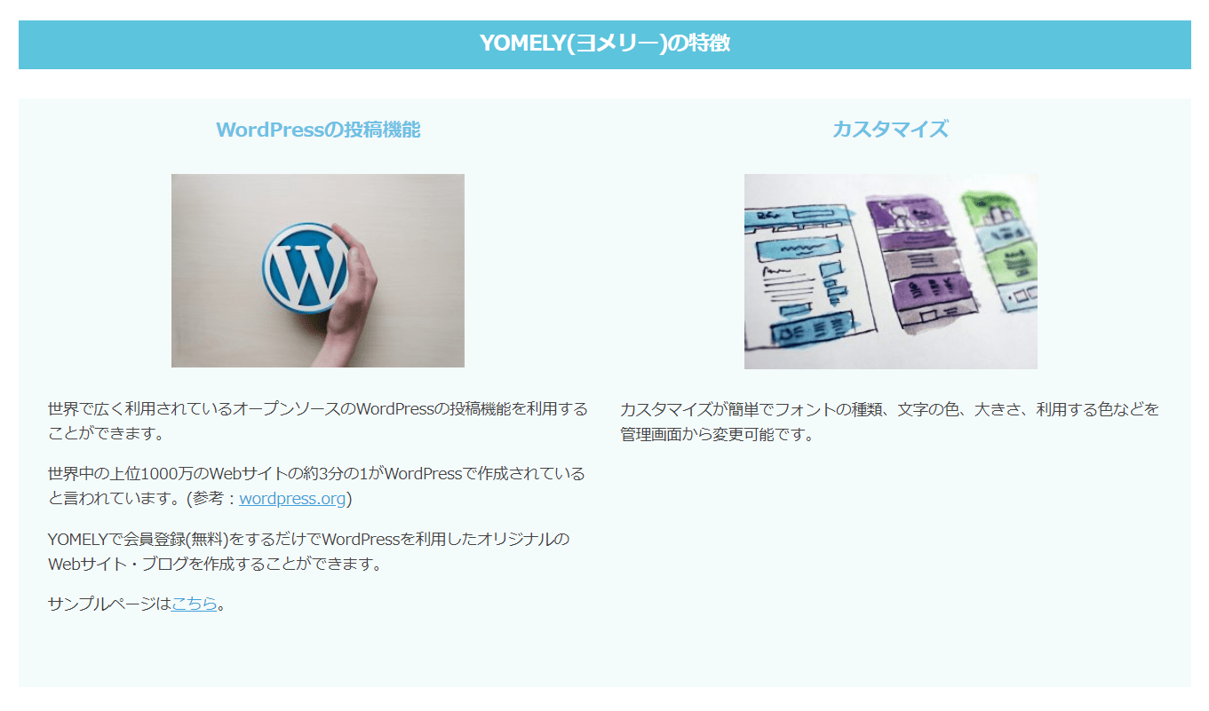YOMELY・WordPressベースのブログ