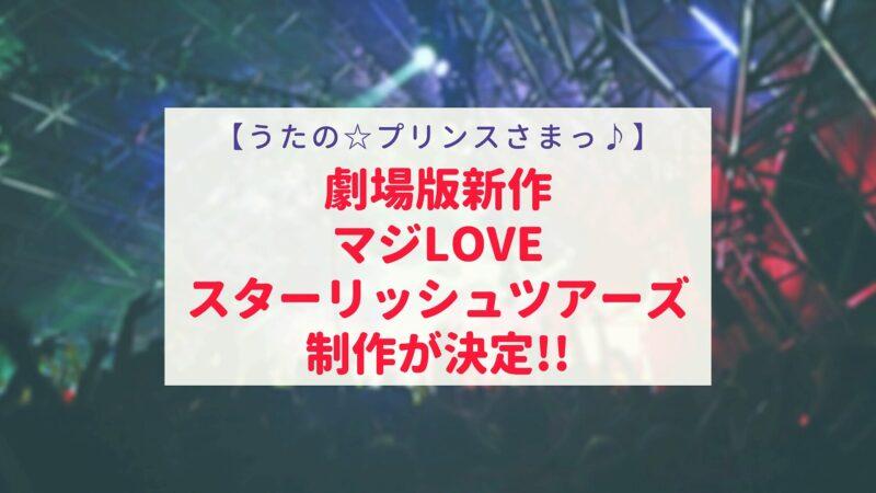 【うたプリ】劇場版アニメ新作「マジLOVEスターリッシュツアーズ」制作が決定!